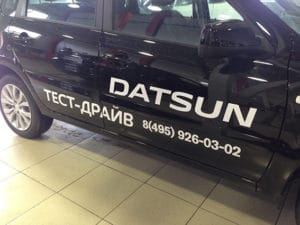 Брендирование Datsun
