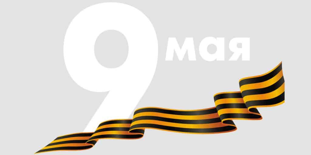 Баннеры к 9 мая
